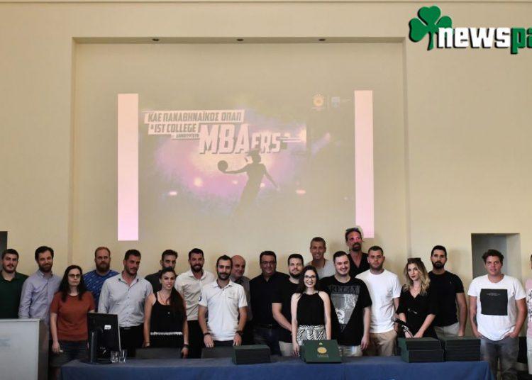«Λαμπερή» εκδήλωση στην «αυλαία» της πρώτης χρονιάς του «MBA in Sports Management»