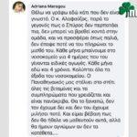 Συγκινητική & τεράστια κίνηση Αλαφούζου για το πρόβλημα υγείας του Μαραγκού (pic)