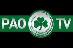 "PAO TV: Τι θα κρίνει το ""πακέτο"" των αγώνων"