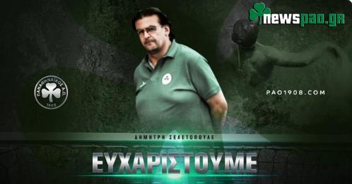 Τέλος ο Σελετόπουλος από τον Παναθηναϊκό