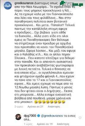 Γιαννακοπουλος για Νέα Λεωφόρο, ΝΔ και... Σλούκα: «Τα είπες όλα»