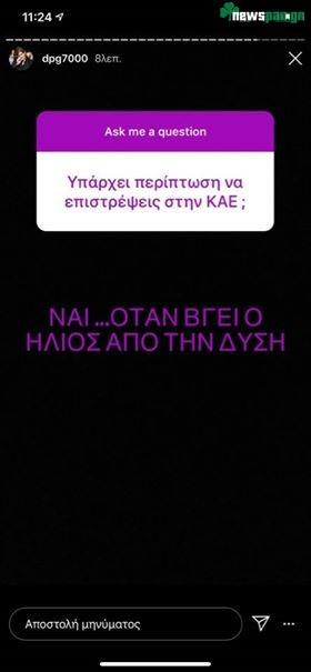 Γιαννακόπουλος: Αφοπλιστική απάντηση για «επιστροφή» στην ΚΑΕ!