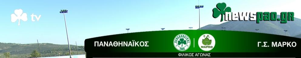 Εντυπωσιακό το logo του «Παναθηναϊκός TV»! (pic)