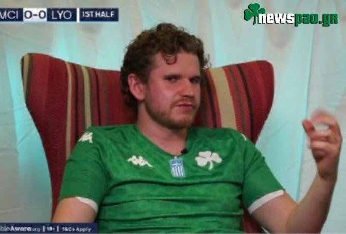 Viral: Αναλυτής είδε Σίτι - Λιόν με φανέλα του Παναθηναϊκού (vid)