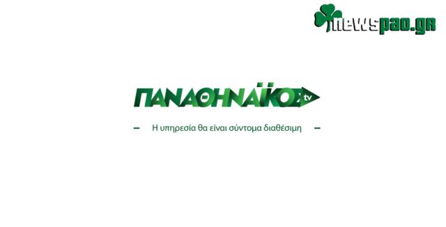 Panathinaikos TV - paotv.gr: Στον «αέρα» το site