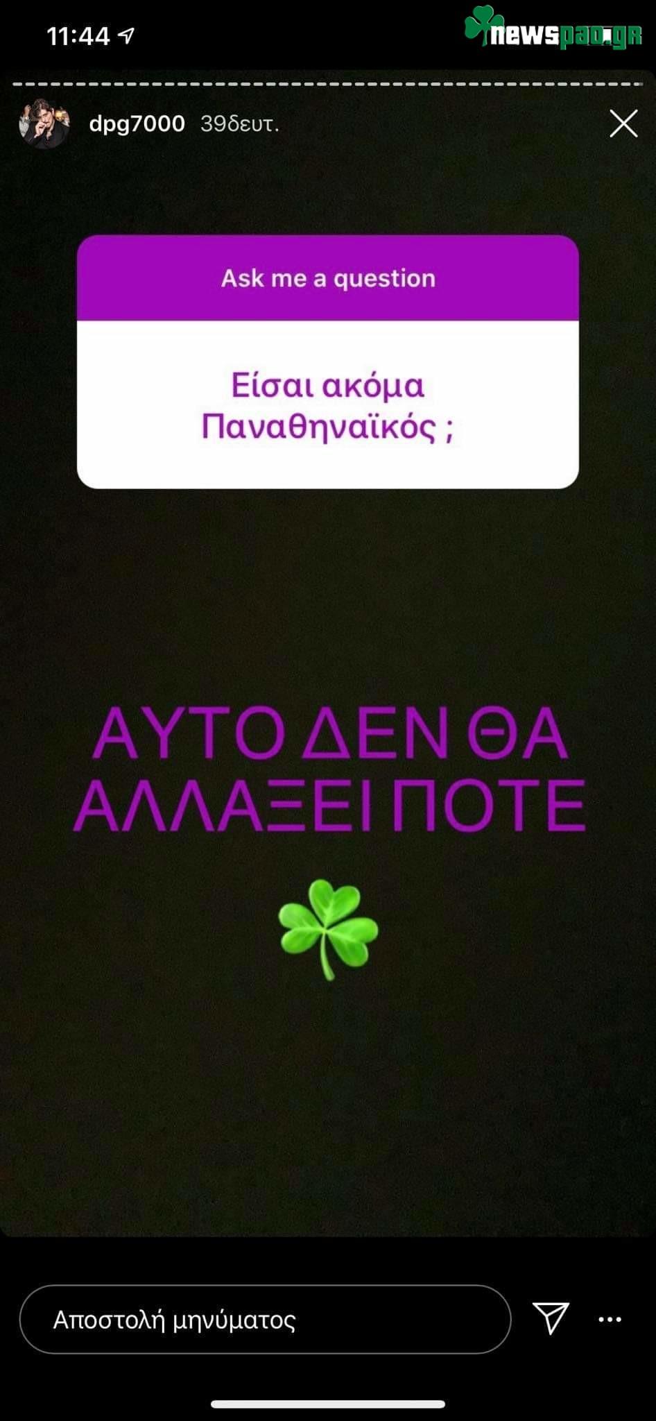 Γιαννακοπουλος για Παναθηναϊκό: «Αυτό δεν θα αλλάξει ποτέ»