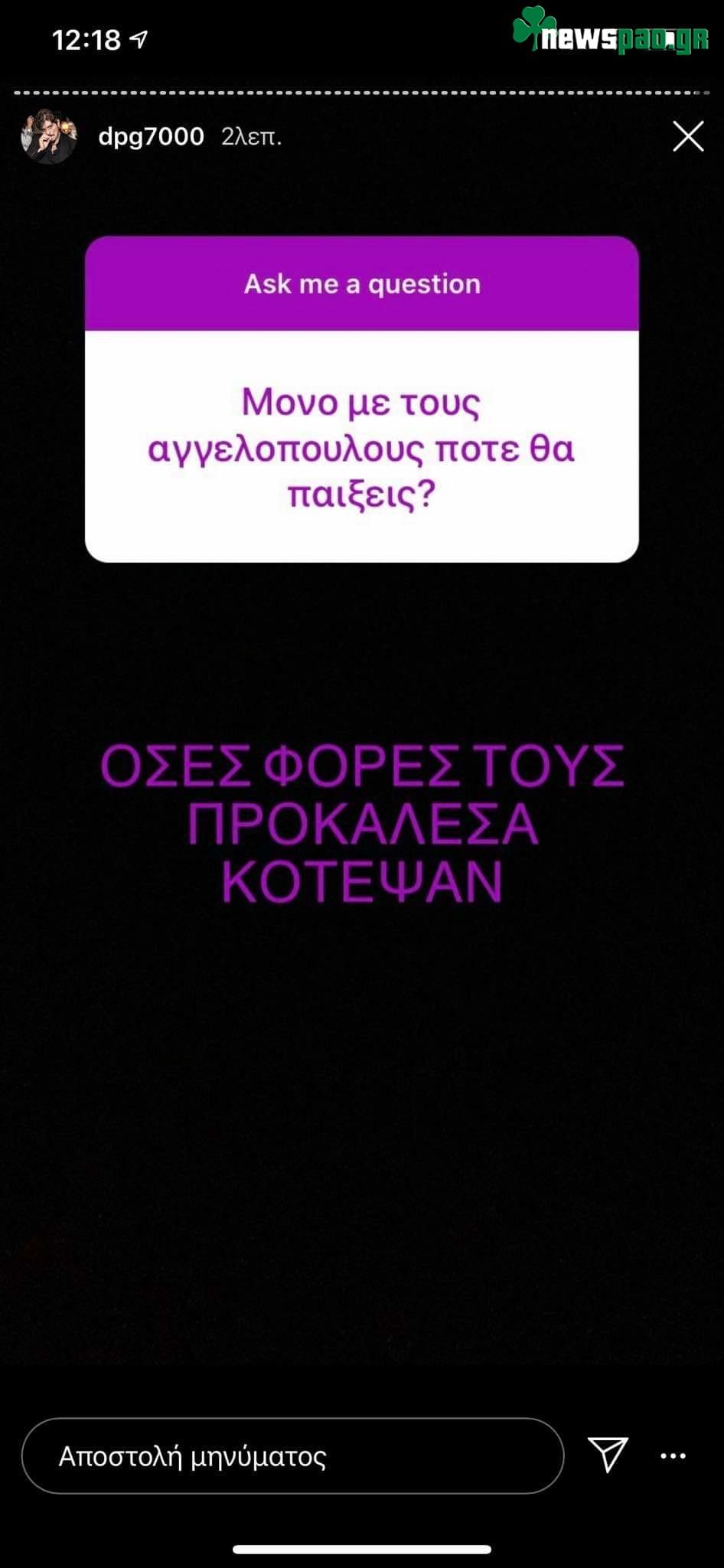 Γιαννακόπουλος για Αγγελόπουλους: «Όσες φορές τους προκάλεσα, κότεψαν»