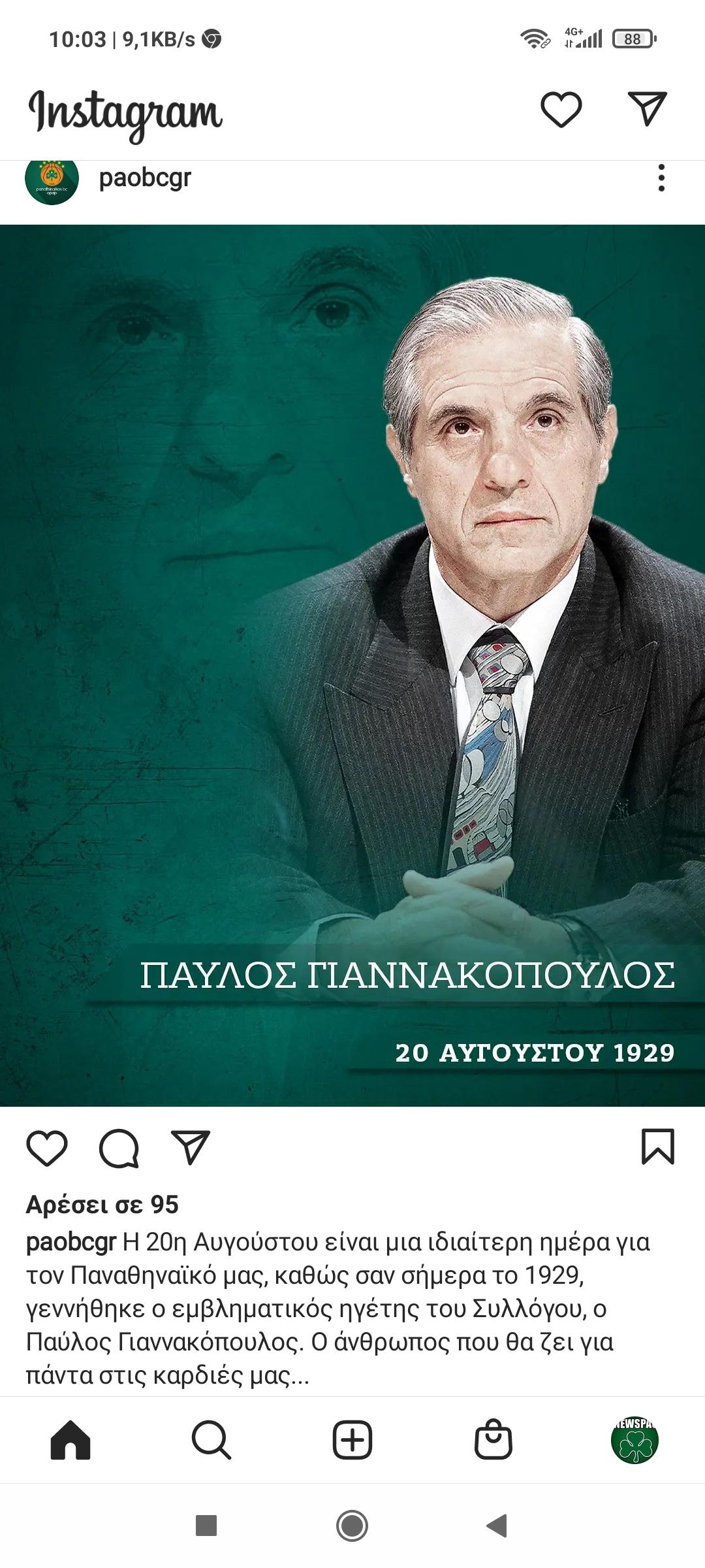 Σαν σήμερα γεννήθηκε ο Παύλος Γιαννακόπουλος - Για πάντα στις καρδιές μας