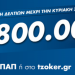 Κλήρωση Τζοκερ σήμερα 23/8/2020 - 2171: Αποτελέσματα - Οι τυχεροί αριθμοί