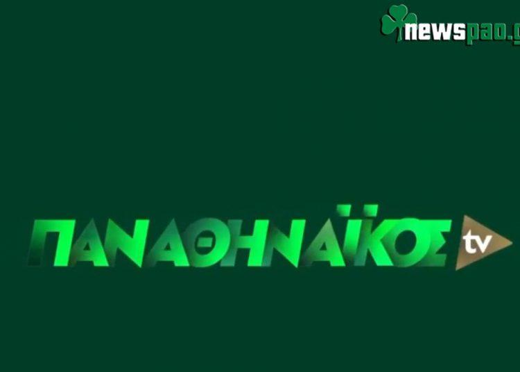 «Παναθηναϊκός TV»: Το πρώτο trailer της νέας εποχής!