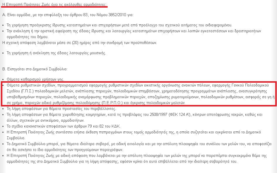 Η έγκριση του συμβουλίου του Δήμου Αθηνών που δείχνει...Διπλή Ανάπλαση! (pic)