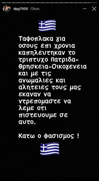 Γιαννακόπουλος: «Κάτω ο φασισμός!» (pic)