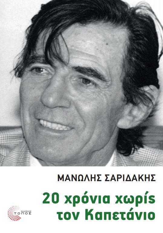 Κυκλοφόρησε το βιβλίο για τη ζωή του Γ. Βαρδινογιάννη στον Παναθηναϊκό! (pic)