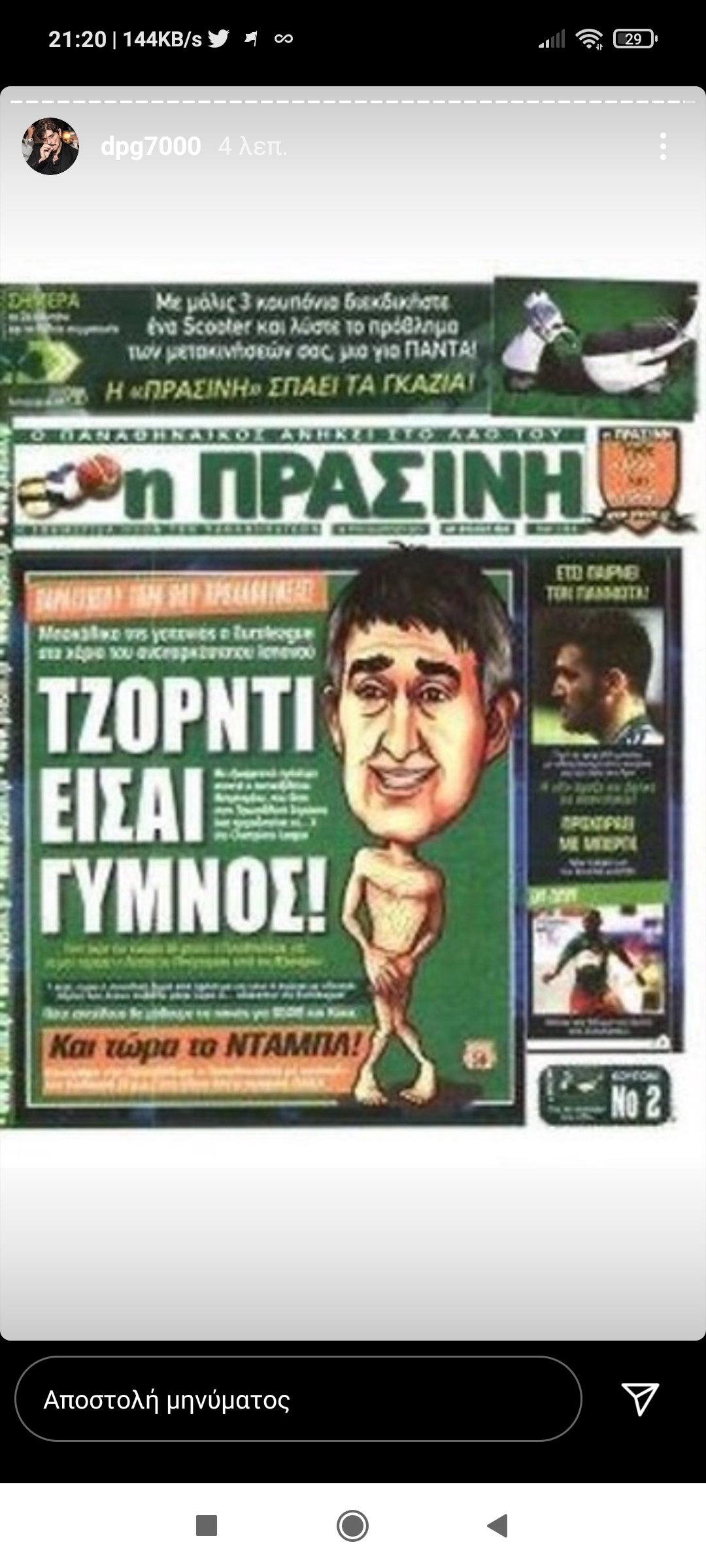 Γιαννακόπουλος μαινόμενος κατά Euroleague και Μπερτομέου!