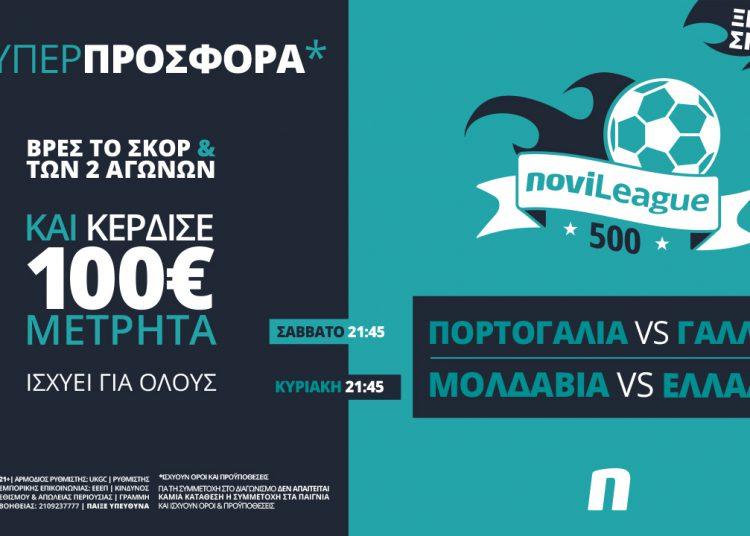 Novileague (14-15/11): Βρες τα σκορ των αγώνων του ΣΚ και κέρδισε 100€!