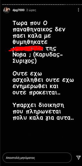 Σκληρή απάντηση Γιαννακόπουλου σε NOVA και Καρύδα! (pics-video)