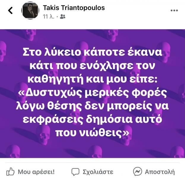 Τριαντόπουλος: Η «σπόντα» για τα διαιτητικά όργια στο ΟΑΚΑ!