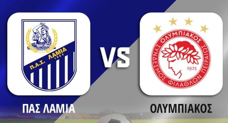 Λαμια - Ολυμπιακος Live Streaming | Κανάλι
