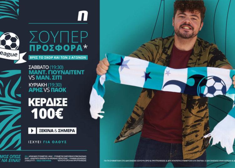 Novileague (12-13/12): 100€ για όποιον βρει τα σκορ των αγώνων!