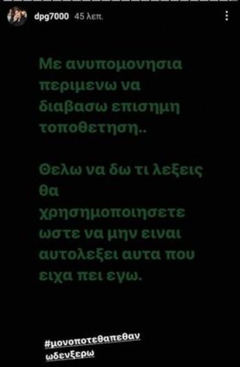 Αινιγματικός Γιαννακόπουλος: «Περιμένω με ανυπομονησία»
