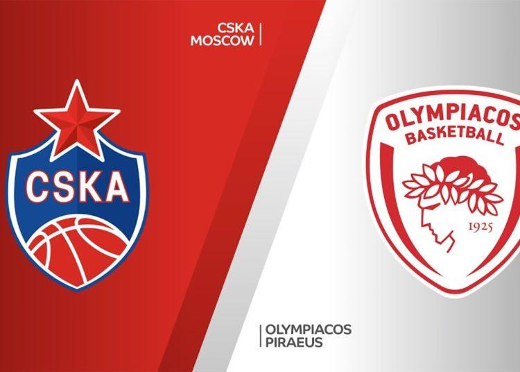 ΤΣΣΚΑ - Ολυμπιακός Live Streaming: CSKA - Olympiacos