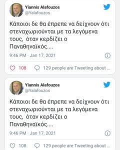 Απίστευτη επίθεση οπαδών του Παναθηναϊκού σε Αλαφούζο
