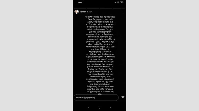 Μποχωρίδης: «Επικοινώνησε ο Λάσο μαζί μου, αυτά είπαμε»