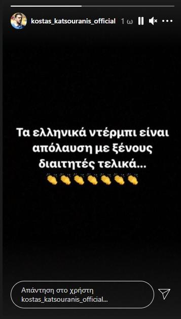 Σπόντα Κατσουράνη για τους Έλληνες διαιτητές μετά το Παναθηναϊκός-Ολυμπιακός