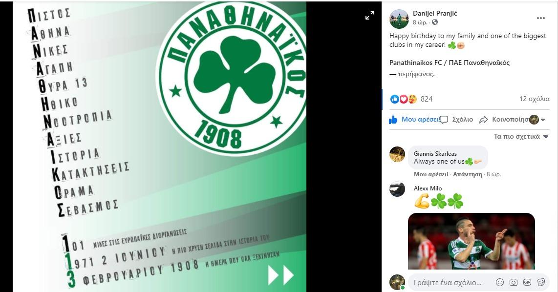 Παναθηναϊκός: «Πράσινο» χτύπημα από Πράνιτς