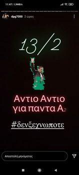 «Καρφί» Γιαννακόπουλου για Ολυμπιακό! (pic)