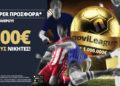 Novileague: Προσφορά* τριημέρου με 300 ευρώ για τους νικητές
