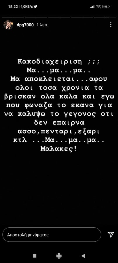 Απασφάλισε ο Γιαννακόπουλος: «Μα εγώ γιατί φώναζα; Μ@@@κες»