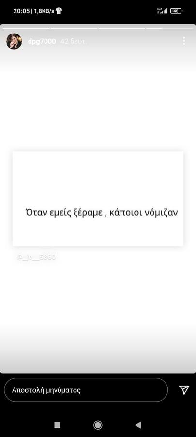«Καρφί» Γιαννακόπουλου: «Όταν εμείς ξέραμε...»