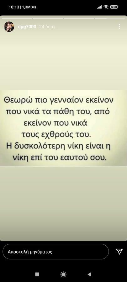 Γιαννακόπουλος: «Αυτή είναι η πιο δύσκολη νίκη...»