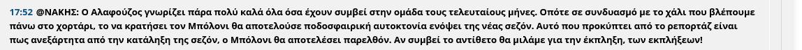 «Η αλήθεια για το μέλλον του Μπόλονι στον Παναθηναϊκό»