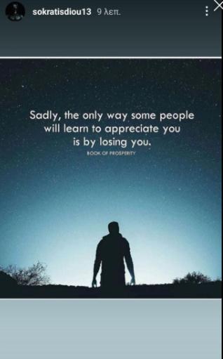 «Βόμβα» Διούδη: «Kάποιοι θα σε εκτιμήσουν, αν σε χάσουν»