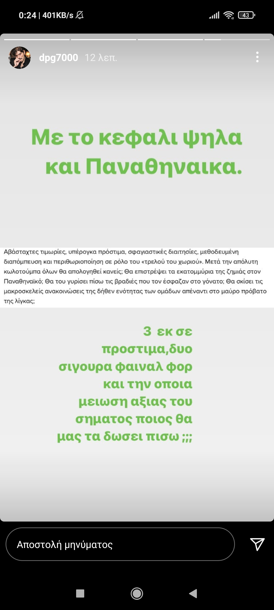 """Γιαννακόπουλος: """"Χτύπημα"""" για την Ευρωλίγκα"""