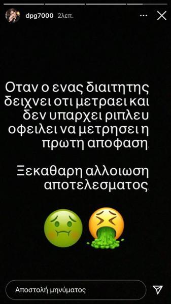 Γιαννακόπουλος: «Κλέφτες, ξεκάθαρη αλλοίωση αποτελέσματος» (pics)