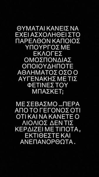 Απασφάλισε ο Γιαννακόπουλος: «Εκτίθεστε ανεπανόρθωτα» (pic)