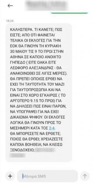 Αποκάλυψη «βόμβα» από Γιαννακόπουλο!