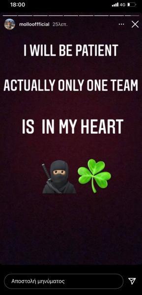 Μολό: «Θα κάνω υπομονή- Μία ομάδα είναι στην καρδιά μου»