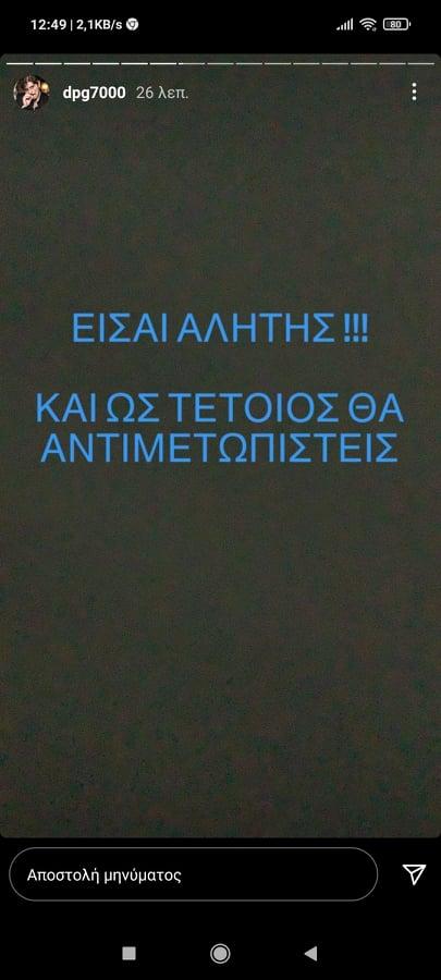 Έξαλλος ο Γιαννακόπουλος με Αυγενάκη: «Κράτος μπουρδέλο, τώρα ξεκινάει ο πόλεμος»