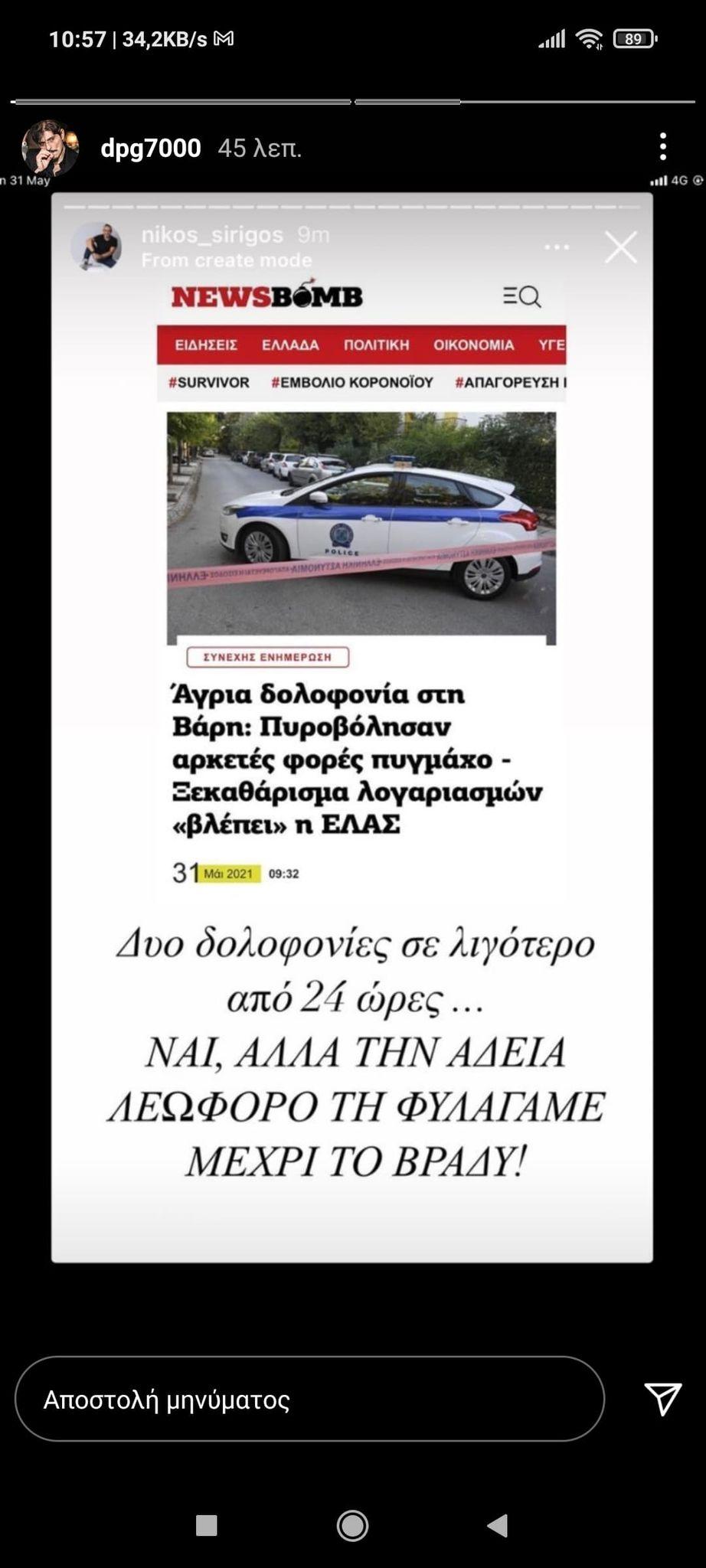 Ξέσπασμα Γιαννακόπουλου μετά τη διπλή δολοφονία: «Φυλάγαμε την άδεια Λεωφόρο...»