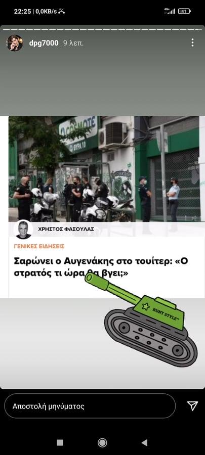 Πικάρει Αυγενάκη με ΑΕΚ στο χάντμπολ ο Γιαννακόπουλος! (pic)
