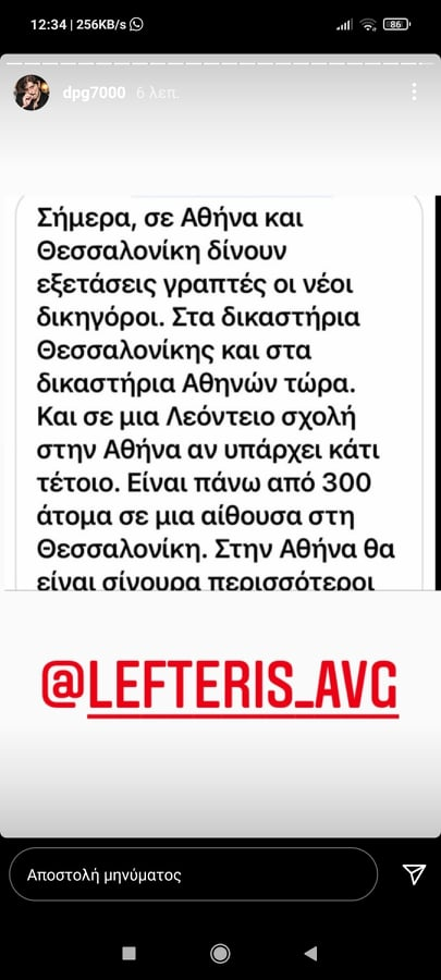 «Επανήλθε» για Αυγενάκη ο Γιαννακόπουλος - Το νέο «καρφί» (pic)