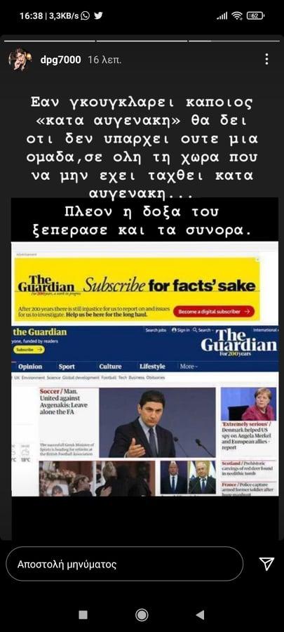 Γιαννακόπουλος: «Η δόξα του Αυγενάκη ξεπέρασε τα σύνορα!»