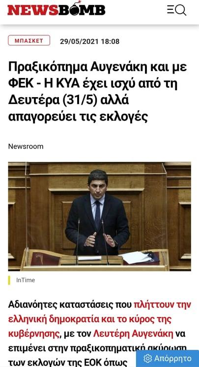 Δημοσίευμα «φωτιά» για Αυγενάκη από ιστοσελίδα Γιαννακόπουλου!