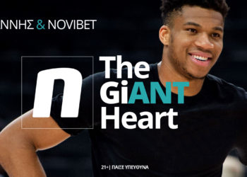 'The GiANT Heart'