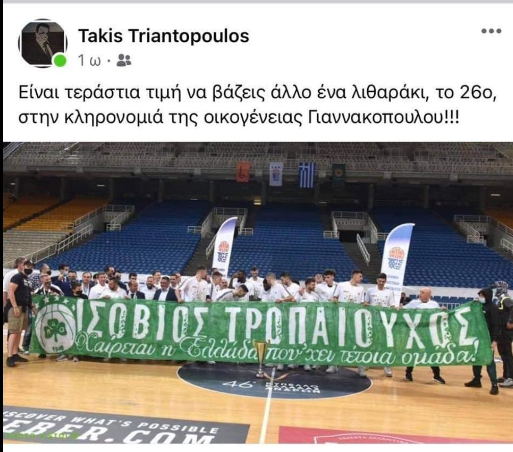 Τριαντόπουλος: «Τιμή να βάζεις λιθαράκι στην κληρονομιά των Γιαννακόπουλων»