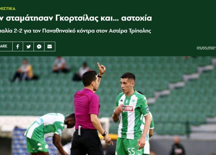ΠΑΕ Παναθηναϊκός: «2-2 με την... υπογραφή του διαιτητή - Έλειψε η τύχη»